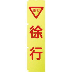 グリーンクロス 蛍光イエローのぼり旗 KN5 徐行 ( 1148600505 ) (株)グリーンクロス