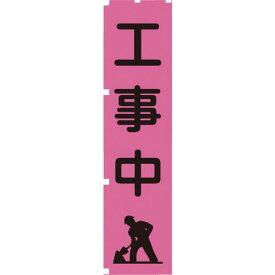 グリーンクロス 蛍光ピンクのぼり旗 PN5 工事中 ( 1148600705 ) (株)グリーンクロス