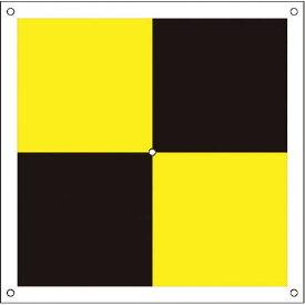 グリーンクロス ドローン用対空標識プラス型(黄黒) 6300001179 ( 6300001179 ) (株)グリーンクロス