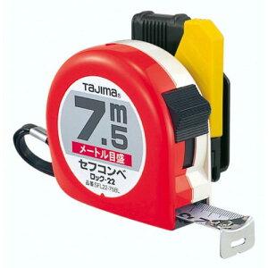 タジマ セフコンベロック−22 7.5m メートル目盛 ブリスター SFL22-75BL ( SFL2275BL ) (株)TJMデザイン