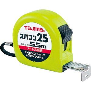 タジマ スパコン25 5.5m メートル目盛 ブリスター ( SP2555BL ) (株)TJMデザイン