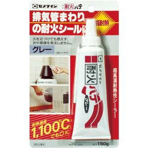 セメダイン 耐熱最大1100度 耐火パテ (グレー) P150g  HJ-112 ( HJ112 ) セメダイン(株)