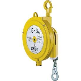 ENDO スプリングバランサー  1.5〜3.0kg 2.5m ELF-3 ( ELF3 ) 遠藤工業(株)