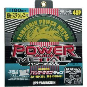 YAMASIN チップソー(パワーメタル) ( YSD180 ) 山真製鋸(株)