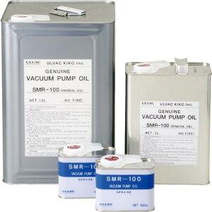 ULVAC 真空ポンプ油(SMR−100 18L缶) SMR-100-18L ( SMR10018L ) (株)アルバック