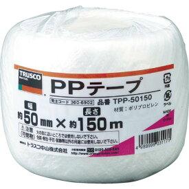 トラスコ(TRUSCO) PPテープ 幅50mmX長さ150m 白 TPP-50150 ( TPP50150 ) トラスコ中山(株)