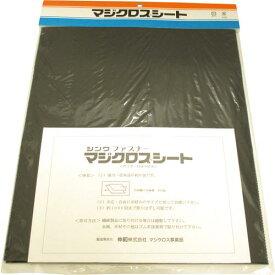 Shinwa マジクロスシート 250mm×300mm 黒 1H2-2A3-BK ( 1H22A3BK ) 伸和(株)