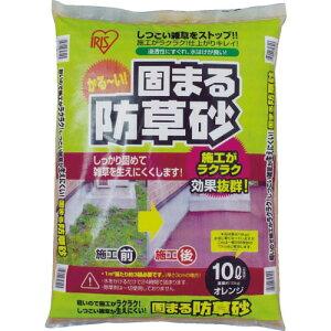 IRIS 516013 固まる防草砂 10L オレンジ 10L-OR (516013) ( 10LOR ) アイリスオーヤマ(株)