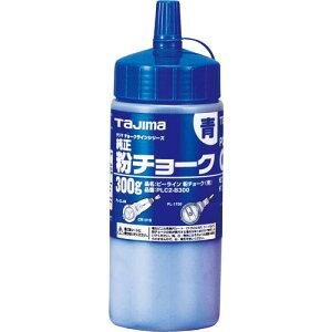 タジマ 粉チョーク青 PLC2-B300 ( PLC2B300 ) (株)TJMデザイン