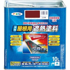 アサヒペン 水性屋根用遮熱塗料10L こげ茶 437310 ( 437310 ) (株)アサヒペン