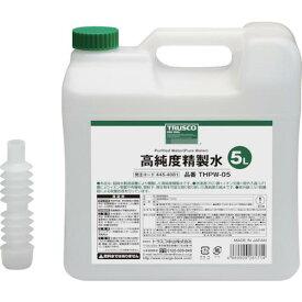 トラスコ(TRUSCO) 高純度精製水 5L THPW-05 ( THPW05 ) トラスコ中山(株)