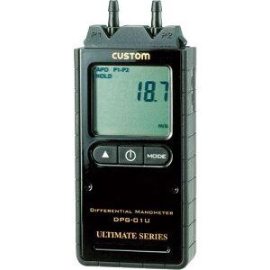カスタム デジタル差圧計 DPG-01U ( DPG01U ) (株)カスタム