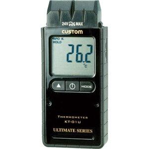 カスタム デジタル温度計(Kタイプ1ch) KT-01U ( KT01U ) (株)カスタム