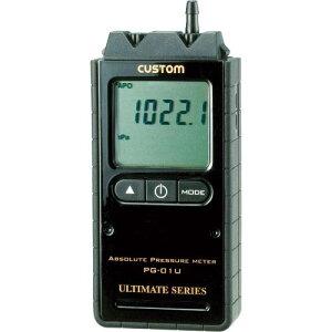 カスタム デジタル絶対圧計 PG-01U ( PG01U ) (株)カスタム