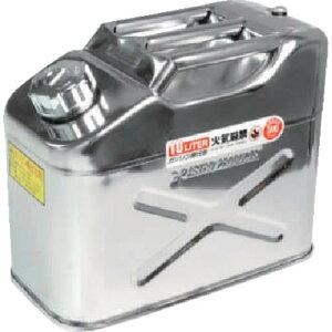 アストロプロダクツ ステンレス ガソリン携行缶10L ( 2007000009529 ) (株)ワールドツール