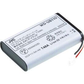 ケンウッド バッテリーパック(WD‐D10PBS専用) WD-UB110 ( WDUB110 ) (株)JVCケンウッド