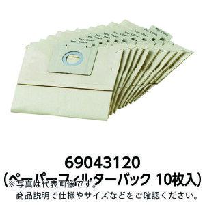 ケルヒャー バキュームクリーナー用アクセサリー ペーパーフィルターバッグ 5枚 ( 69042850 ) ケルヒャージャパン(株)