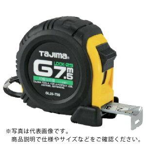 タジマ Gロック−25 7.5m 尺相当目盛付 GL25-75SBL ( GL2575SBL ) (株)TJMデザイン