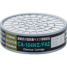 シゲマツ 直結式小型防毒マスク用吸収缶ホルムアルデヒド用 CA-104N2/FA2 ( CA104N2FA2 ) (株)重松製作所