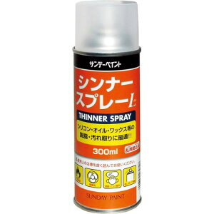 サンデーペイント シンナースプレーL 300ml ( 269808 ) サンデーペイント(株)