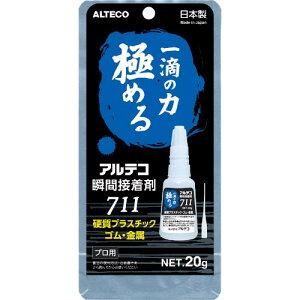 アルテコ プロ用 瞬間接着剤 711−B 金属・ゴム・プラ用 20g 711-B-20G ( 711B20G ) (株)アルテコ