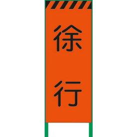 グリーンクロス 蛍光オレンジ高輝度 工事看板 徐行 ( 1102102601 ) (株)グリーンクロス
