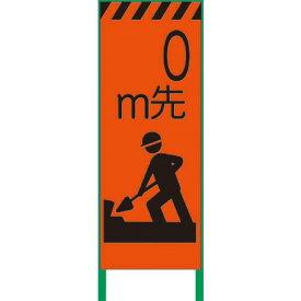 グリーンクロス 蛍光オレンジ高輝度 工事看板 0m先準備 ( 1102103201 ) (株)グリーンクロス