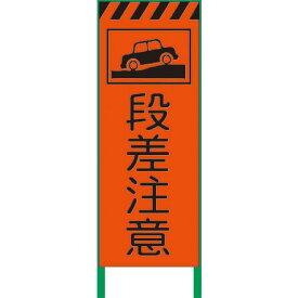グリーンクロス 蛍光オレンジ高輝度 工事看板 段差注意 ( 1102103501 ) (株)グリーンクロス