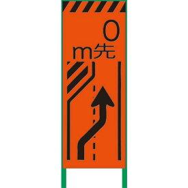 グリーンクロス 蛍光オレンジ高輝度 工事看板 車線減右矢 ( 1102103801 ) (株)グリーンクロス