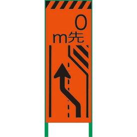 グリーンクロス 蛍光オレンジ高輝度 工事看板 車線減左矢 ( 1102103901 ) (株)グリーンクロス