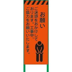 グリーンクロス 蛍光オレンジ高輝度 工事看板 お願い ( 1102104201 ) (株)グリーンクロス