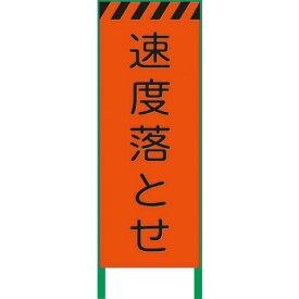 グリーンクロス 蛍光オレンジ高輝度 工事看板 速度落とせ ( 1102106101 ) (株)グリーンクロス