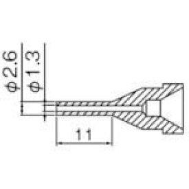 白光 ノズル 1.3MM ロング型 N61-13 ( N6113 ) 白光(株)