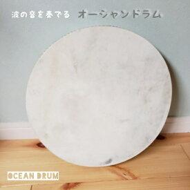 オーシャンドラム 波の音 34.5 フレームドラム 打楽器 パーカッション 民族楽器