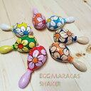 エッグシェーカー ミニマラカス 花柄 小さなマラカス おもちゃ 卵形 木製ミニマラカス