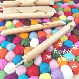 竹笛 ホイッスル バンブー 笛 鳥笛 竹の笛 バリ雑貨 アジアン楽器 民族楽器 鳥を呼ぶ笛