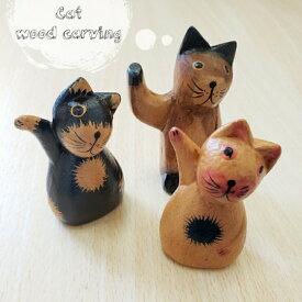 ネコ バリ木彫り 猫 アニマル ネコの置物 アジアンインテリア エスニック雑貨