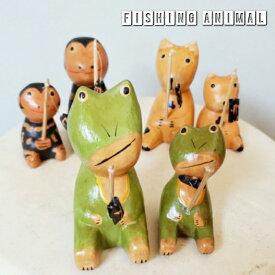 親子の釣りぼりアニマル カエル さる いぬ 動物の木彫り バリ雑貨 木製置物 犬 猿 蛙 アニマル アジアン雑貨