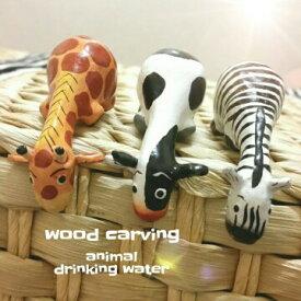 水を飲むアニマル きりん うし しまうま バリ雑貨 アジアンインテリア バリ木彫り 動物木彫り 牛 麒麟 縞馬
