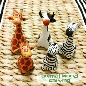 アニマル木彫り きりん うし しまうま アジアン インテリア バリ木彫り バリ雑貨 麒麟 牛 縞馬