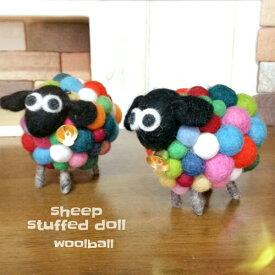 羊毛フェルト ウールボールのひつじ 羊 アニマル アジアン雑貨 ネパール 羊毛アニマル