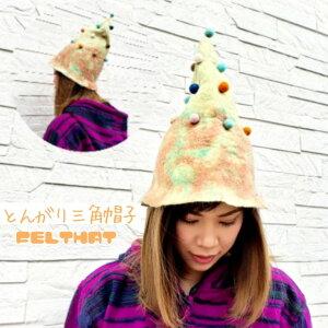 ウールハット 三角帽子 フェルト ウールボール 帽子 ハット ネパール アジアン 仮装帽子 ハロウィン パーティー衣装