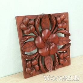 レリーフ ウッドカービング プルメリア 花柄 18cm 彫刻 壁掛け パネル アート バリ雑貨 アジアンインテリア