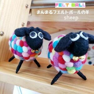 羊毛フェルト ウールボールのひつじ パステルカラー 羊 アニマル アジアン雑貨 ネパール 羊毛アニマル