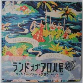 アロハシャツ ムック本 SUN SURF/サンサーフ 「LAND OF ALOHA」BOOK/ランドオブアロハ 【あす楽】