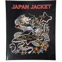 ムック本 スカジャン テーラー東洋「JAPAN JACKET BOOK」 【Japan Made Product】【送料無料】【あす楽】