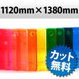 オーダーカット 透明カラー アクリル板 キャスト板 1120mm×1380mm 厚み 2 mm