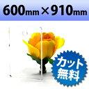 透明アクリル 押し出し板 600mm×910mm 厚み2mm(アクリル/アクリル板/アクリルボード/ボード/テーブルマット/テーブル/クリア/カット/マット/加...