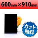 塩ビ板 ブラック 910×600mm 厚み0.5mm