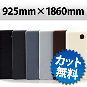【大型商品】カラーアクリル-マット板 キャスト板 920mm×1850mm 厚み 2 mm 取り寄せ商品